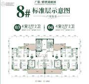 广垦铜锣湖新城4室2厅2卫136--141平方米户型图