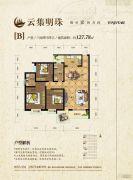 云集明珠3室2厅2卫127平方米户型图