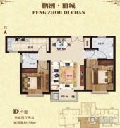 鹏洲 丽城2室2厅2卫86平方米户型图