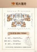 柳州恒大雅苑3室2厅2卫0平方米户型图