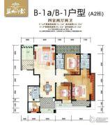 蓝城印象4室2厅2卫139--168平方米户型图