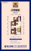 呼和浩特恒大城3室2厅1卫102平方米户型图