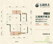 长融人和春天3室2厅2卫113平方米户型图
