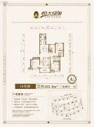 呼和浩特恒大绿洲3室2厅1卫163平方米户型图