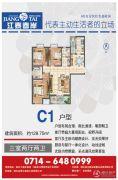江泰春岸3室2厅2卫129平方米户型图