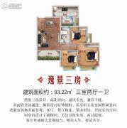 恒大帝景3室2厅1卫93平方米户型图