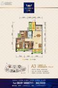 恒业・东方曼哈顿二期3室2厅1卫92平方米户型图