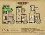 福港・东方塞纳4室3厅3卫245平方米户型图
