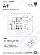 华润海湾中心・九里4室2厅3卫170平方米户型图