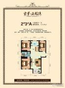 宏宇亚龙湾3室2厅1卫115平方米户型图