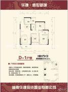 盛世新城3室2厅2卫106平方米户型图