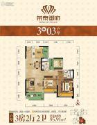 荣泰御府3室2厅2卫95平方米户型图