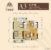 汇源新都3室2厅2卫93平方米户型图