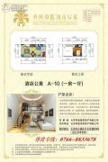 丹枫白露酒店公寓1室1厅1卫68--70平方米户型图