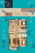 花样年家天下3室2厅1卫94平方米户型图