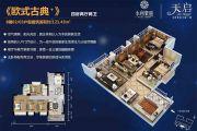 永利豪庭4室2厅2卫121平方米户型图