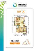 佳源优优城南4室2厅2卫139平方米户型图