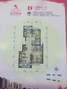 金泽世家3室2厅1卫98平方米户型图