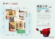 广电兰亭时代2室2厅1卫83平方米户型图