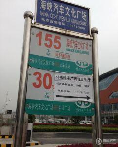 海峡汽车文化广场