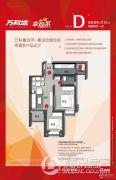 万科城2室2厅1卫0平方米户型图