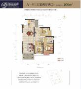 万润・滨江天著3室2厅2卫106平方米户型图