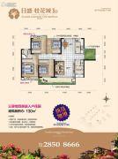 日盛・桂花城4室2厅2卫130平方米户型图