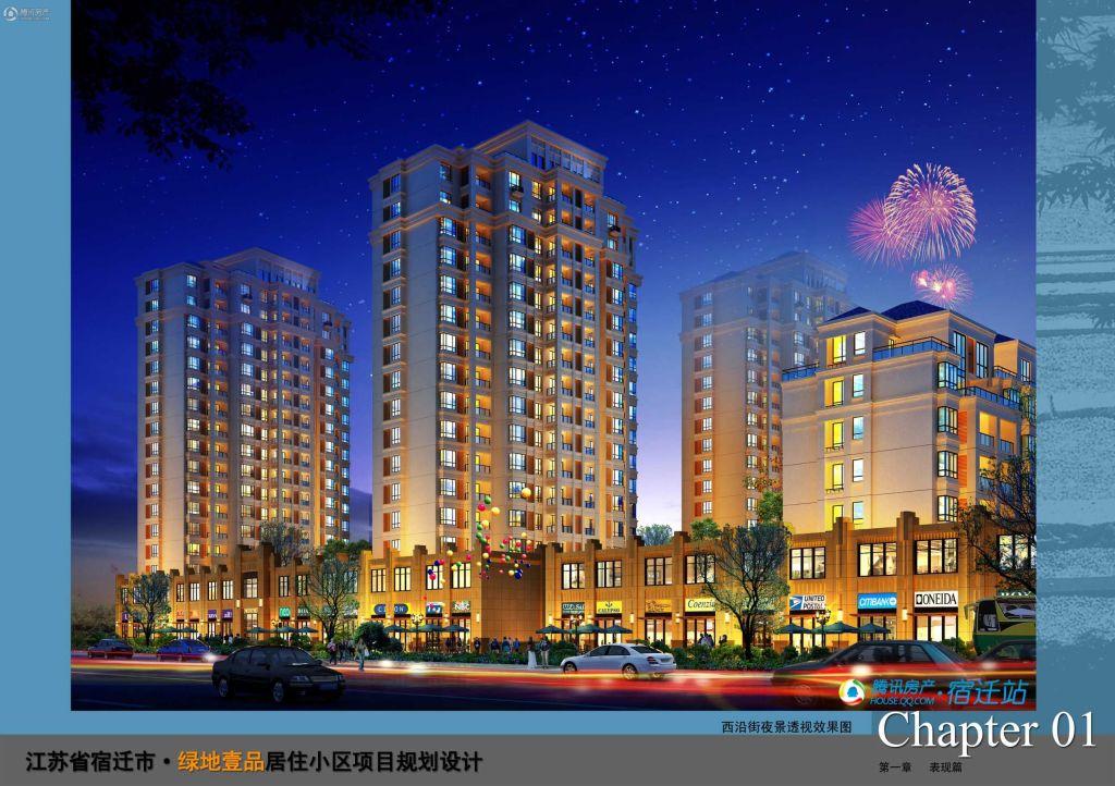 绿地壹品西沿街夜景透视图(2014-02)