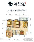 桥都小苑3室2厅2卫123平方米户型图