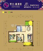 凯立嘉漫庭2室2厅1卫78平方米户型图