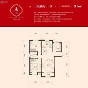北大资源阅府3室2厅1卫91平方米户型图