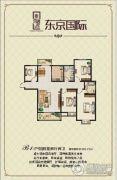 东京国际4室2厅1卫145平方米户型图