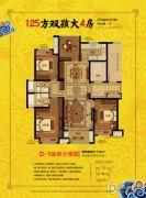 雍华府4室2厅2卫125平方米户型图