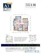 山湖海・上城4室2厅2卫122平方米户型图