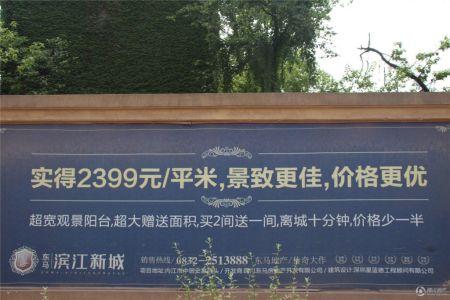 东马・滨江新城