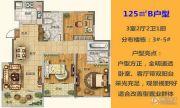 鑫江水青木华四期3室2厅2卫125平方米户型图