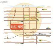 海富臻园交通图