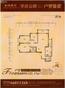 西尚林居・学府公馆3室2厅2卫125平方米户型图