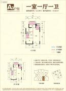 融创春晖十里1室1厅1卫53平方米户型图