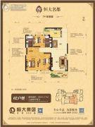 恒大名都3室2厅2卫0平方米户型图