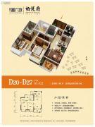 梅州富力城3室2厅2卫95平方米户型图