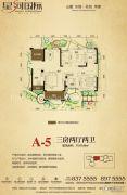 星河国际3室2厅2卫133平方米户型图