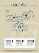 越秀保利爱特城4室2厅2卫97--129平方米户型图