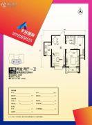 建华城市广场2室2厅1卫76平方米户型图