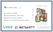 彩虹湖3室2厅2卫145平方米户型图