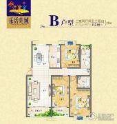 乐活美域3室2厅2卫132平方米户型图
