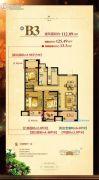 天赋广场3室2厅1卫112平方米户型图