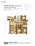 中海御道4室2厅2卫138平方米户型图