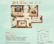 祝福红城2室1厅1卫68平方米户型图
