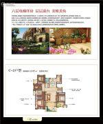 月桥花院4室2厅2卫145平方米户型图